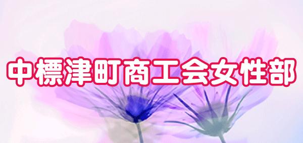 中標津町商工会女性部バナー