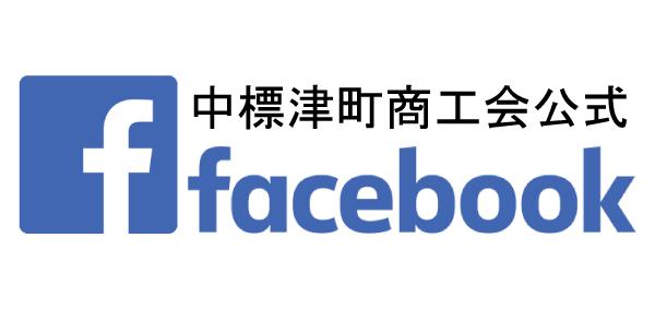 中標津町商工会公式Facebookバナー